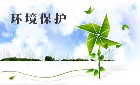 �h(huan)境保�o