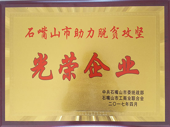 荣获2016年度光荣企业