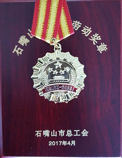 五一劳动奖章证书